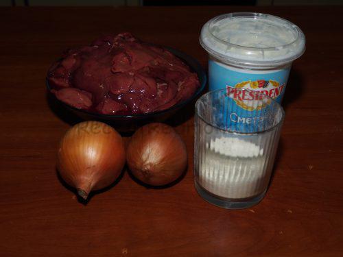 Ингредиенты для куриной печени в сметане